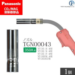 Panasonic CO2/MAG溶接トーチ用 ノズル TGN00043 350A用 ばら売り1個