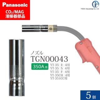 Panasonic CO2/MAG溶接トーチ用 ノズル TGN00043 350A用 5個セット