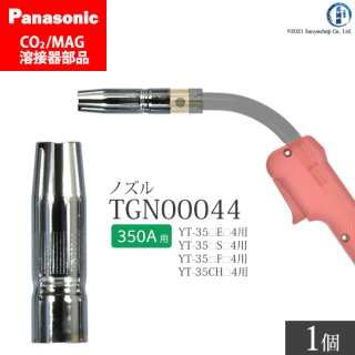 Panasonic CO2/MAG溶接トーチ用 ノズル TGN00044 350A用 ばら売り1個
