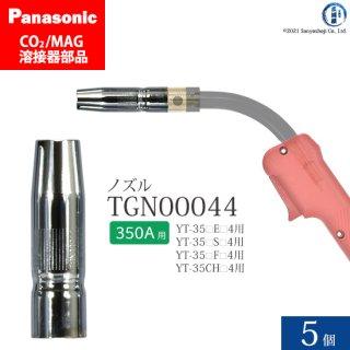 Panasonic CO2/MAG溶接トーチ用 ノズル TGN00044 350A用 5個セット