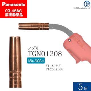 Panasonic CO2/MAG溶接トーチ用 ノズル TGN01208 5個セット