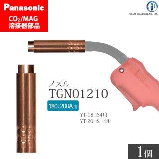 Panasonic CO2/MAG溶接トーチ用 アークスポットノズル TGN01210 ばら売り1個