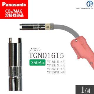 Panasonic CO2/MAG溶接トーチ用 アークスポットノズル TGN01615 350A用 ばら売り1個
