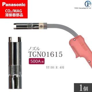 Panasonic CO2/MAG溶接トーチ用 アークスポットノズル TGN01615 500A用 ばら売り1個