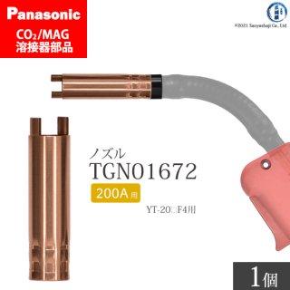 Panasonic CO2/MAG溶接トーチ用 アークスポットノズル TGN01672 ばら売り1個
