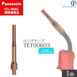 Panasonic CO2/MAG溶接トーチ用 細径チップ 0.6mm用 TET00603 ばら売り1本