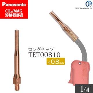Panasonic CO2/MAG溶接トーチ用 細径チップ 0.8mm用 TET00810 ばら売り1本