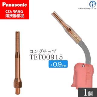 Panasonic CO2/MAG溶接トーチ用 細径チップ 0.9mm用 TET00915 ばら売り1本