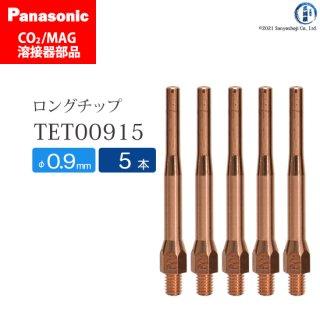 Panasonic CO2/MAG溶接トーチ用 細径チップ 0.9mm用 TET00915 5本セット