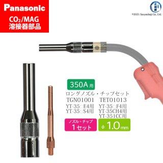 Panasonic CO2/MAG溶接トーチ用 φ1.0mm ロングタイプ 細径ノズル TGN01001・細径チップ TET01013 各1本セット