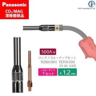 Panasonic CO2/MAG溶接トーチ用 φ1.2mm ロングタイプ 細径ノズル TGN01001・細径チップ TET01220 各1本セット