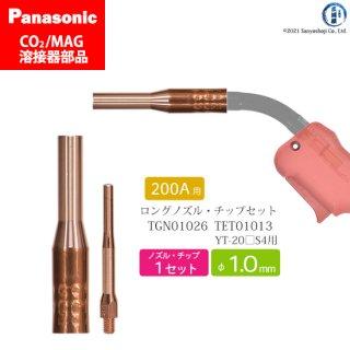 Panasonic CO2/MAG溶接トーチ用 φ1.0mm ロングタイプ 細径ノズル TGN01026・細径チップ TET01013 各1本セット
