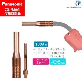 Panasonic CO2/MAG溶接トーチ用 φ0.6mm ロングタイプ 細径ノズル TGN01026・細径チップ TET00603 各1本セット