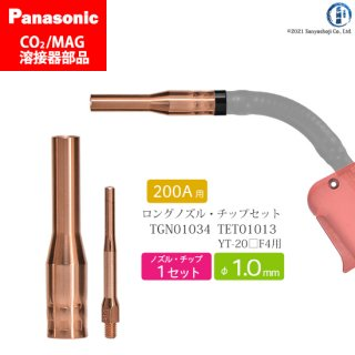 Panasonic CO2/MAG溶接トーチ用 φ1.0mm ロングタイプ 細径ノズル TGN01034・細径チップ TET01013 各1本セット