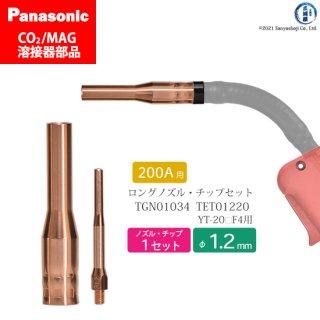 Panasonic CO2/MAG溶接トーチ用 φ1.2mm ロングタイプ 細径ノズル TGN01034・細径チップ TET01220 各1本セット