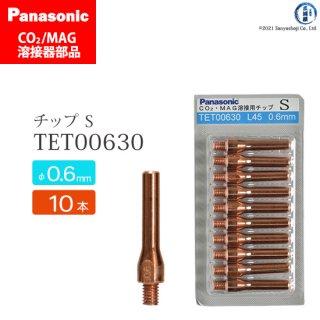 Panasonic CO2/MAG溶接トーチ用 Sチップ 0.6mm用 TET00630 10本セット