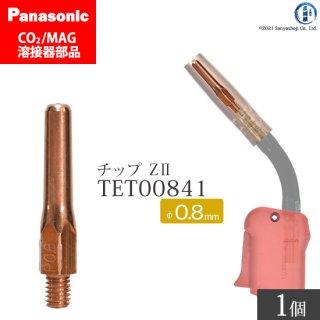 Panasonic CO2/MAG溶接トーチ用 Z-�チップ 0.8mm用 TET00841 ばら売り1本