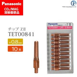 Panasonic CO2/MAG溶接トーチ用 Z-�チップ 0.8mm用 TET00841 10本セット