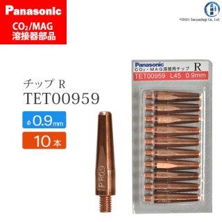 Panasonic CO2/MAG溶接トーチ用 Rチップ 0.9mm用 TET00959 10本セット
