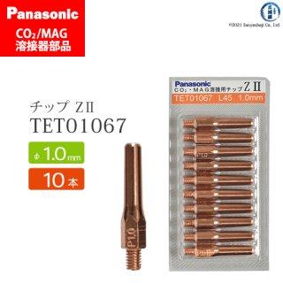Panasonic CO2/MAG溶接トーチ用 Z-�チップ 1.0mm用 TET01067 10本セット