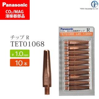 Panasonic CO2/MAG溶接トーチ用 Rチップ 1.0mm用 TET01068 10本セット