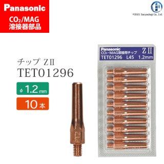 Panasonic CO2/MAG溶接トーチ用 Z-�チップ 1.2mm用 TET01296 10本セット