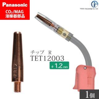 Panasonic CO2/MAG溶接トーチ用 Rチップ 1.2mm用 TET12003 ばら売り1本