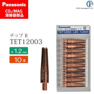 Panasonic CO2/MAG溶接トーチ用 Rチップ 1.2mm用 TET12003 10本セット
