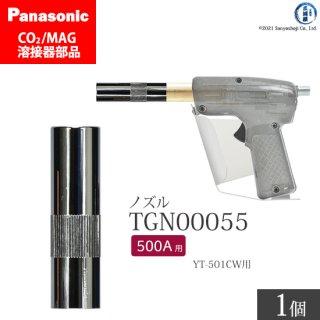 Panasonic CO2/MAG溶接トーチ用 ノズル TGN00055 500A用 ばら売り1個