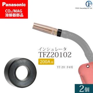 Panasonic CO2/MAG溶接トーチ用 インシュレータ(絶縁筒) TFZ20102 2個セット