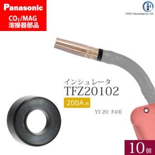 Panasonic CO2/MAG溶接トーチ用 インシュレータ(絶縁筒) TFZ20102 10個セット
