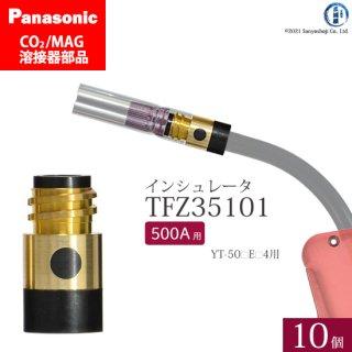 Panasonic CO2/MAG溶接トーチ用 インシュレータ(絶縁筒) TFZ35101 500A用 10個セット