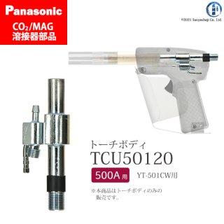Panasonic CO2/MAG溶接トーチ用 トーチボディ TCU50120 1個