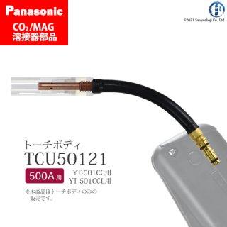 Panasonic CO2/MAG溶接トーチ用 トーチボディ TCU50121 1個