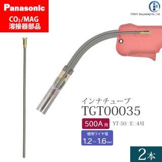 Panasonic CO2/MAG溶接トーチ用 インナチューブ TGT00035 500A用 2本セット