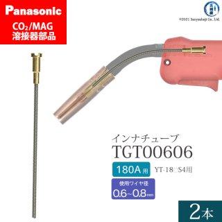 Panasonic CO2/MAG溶接トーチ用 インナチューブ TGT00606 180A用 2本セット