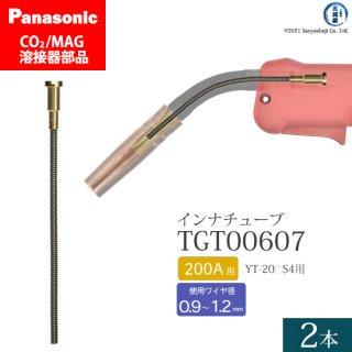 Panasonic CO2/MAG溶接トーチ用 インナチューブ TGT00607 200A用 2本セット
