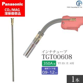 Panasonic CO2/MAG溶接トーチ用 インナチューブ TGT00608 350A用 ばら売り1本