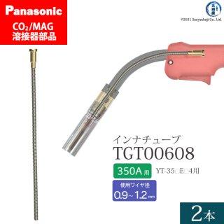 Panasonic CO2/MAG溶接トーチ用 インナチューブ TGT00608 350A用 2本セット