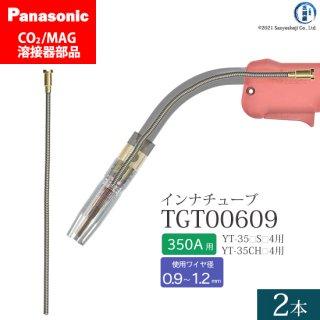 Panasonic CO2/MAG溶接トーチ用 インナチューブ TGT00609 350A用 2本セット