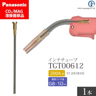 Panasonic CO2/MAG溶接トーチ用 インナチューブ TGT00612 200A用 ばら売り1本