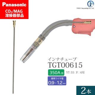 Panasonic CO2/MAG溶接トーチ用 インナチューブ TGT00615 350A用 2本セット