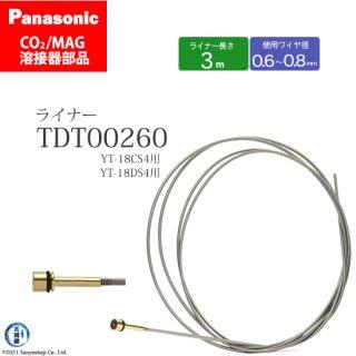 Panasonic CO2/MAG溶接トーチ用 ライナー TDT00260 083