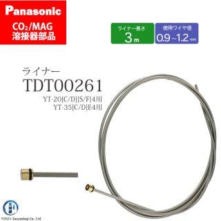 Panasonic CO2/MAG溶接トーチ用 ライナー TDT00261 125