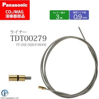 Panasonic CO2/MAG溶接トーチ用 ライナー TDT00279 S091