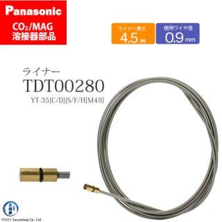 Panasonic CO2/MAG溶接トーチ用 ライナー TDT00280 S091