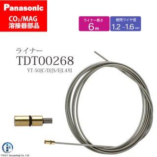Panasonic CO2/MAG溶接トーチ用 ライナー TDT00268 S161