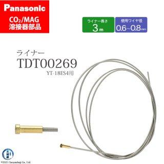 Panasonic CO2/MAG溶接トーチ用 ライナー TDT00269 081
