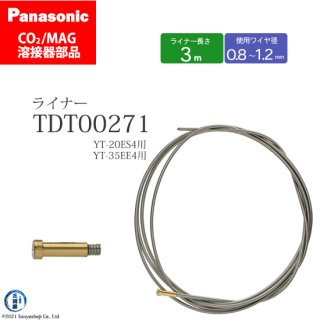 Panasonic CO2/MAG溶接トーチ用 ライナー TDT00271 122