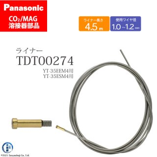 Panasonic CO2/MAG溶接トーチ用 ライナー TDT00274 123